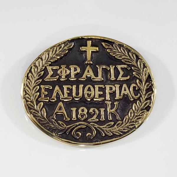 Πρες παπιέ Σφραγίς Ελευθερίας 1821