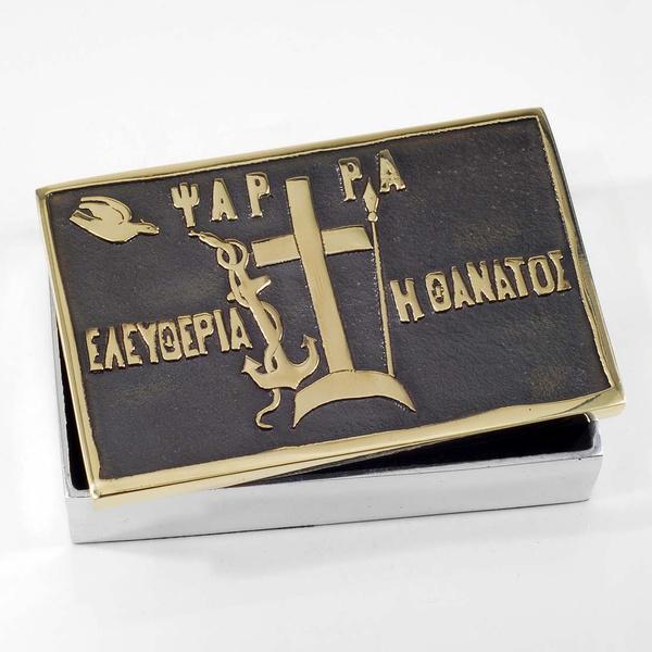 Κουτί με μπρούτζινο οξειδωμένο καπάκι  Ελευθερία ή Θάνατος